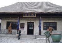 红坛寺省级森林公园