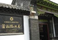 淄博聊斋城