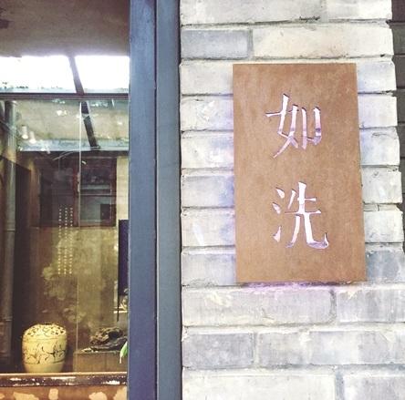 十一长假游北京胡同儿 避开喧闹独享静好