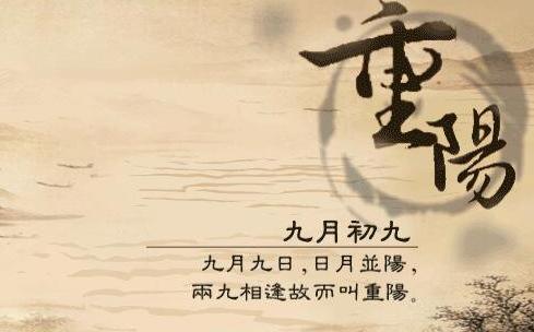 【重阳节】