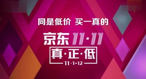 2016双十一即将来袭 苏宁京东淘宝双11购物指